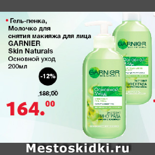Акция - Гель-пенка, Молочко для снятия макияжа для лица Garnier Skin Naturals Основной уход