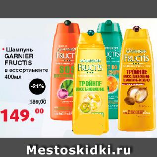 Акция - Шампунь Garnier Fructis