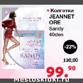 Акция - Колготки Jeannet Ore Sandy 40den
