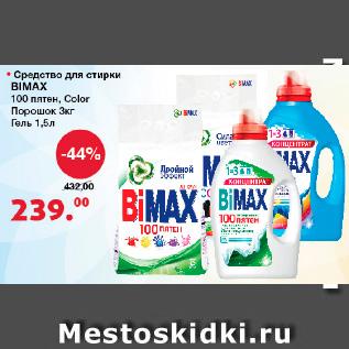 Акция - Средство для стирки Bimax, Порошок 3кг, Гель 1,5л