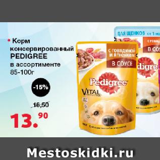 Акция - Корм консервированный Pedigree, 85-100г