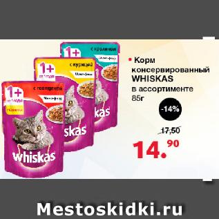 Акция - Корм консервированный Whiskas