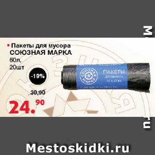Акция - Пакеты для мусора Союзная марка, 60л, 20 шт