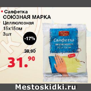 Акция - Салфетка Союзная марка, Целлюлозная 15х15 см, 3 шт