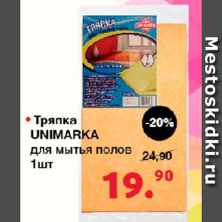 Акция - Тряпка Unimarka для мытья полов