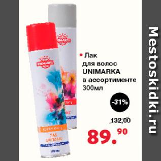 Акция - Лак для волос Unimarka