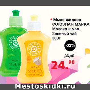 Акция - Мыло жидкое Союзная марка