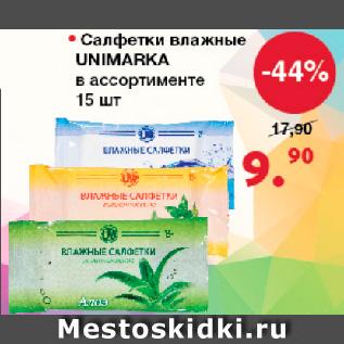 Акция - Салфетки влажные Unimarka, 15шт