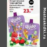 Скидка: Йогурт ЧУДО ДЕТКИ Клубника-Малина, Мультифрукт, 2,5%