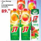 Скидка: Сок, Нектар J7 0,9-0,97л