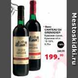 Вино Chateau de Grenadier Красное сухое, Красное п/сл 10-12%