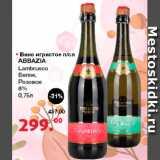 Вино игристое п/сл ABBAZIA Lambrusco Белое, Розовое 8%