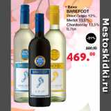 Вино Barefoot