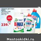 Скидка: Средство для стирки Bimax, Порошок 3кг, Гель 1,5л
