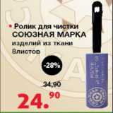 Магазин:Оливье,Скидка:Ролик для чистки Союзная марка изделий из ткани, 8 листов