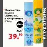 Освежитель воздуха Unimarka, Объем: 300 мл