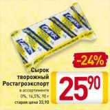 Магазин:Билла,Скидка:Сырок творожный Ростагроэкспорт  0%-16,5%