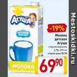 Скидка: Молоко детское Агуша стерилизованное 3,2%