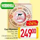 Скидка: Сыр Жуковка Камамбер, 50% / Бри, 60% с белой плесенью