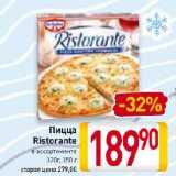 Магазин:Билла,Скидка:Пицца Ristorante в ассортименте