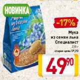 Магазин:Билла,Скидка:Мука из семян льна Специалист