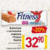 Скидка: Батончик с цельными злаками Fitness Nestle