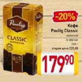 Скидка: Кофе Paulig Classic молотый в зернах