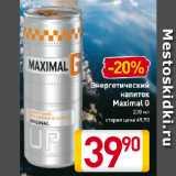 Магазин:Билла,Скидка:Энергетический напиток Maximal G
