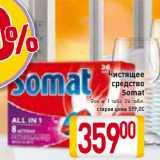 Скидка: Чистящее средство Somat