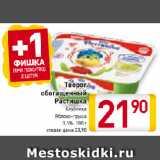 Скидка: Творог обогащенный Растишка Клубника, Яблоко-груша 3,5%