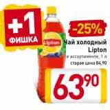 Магазин:Билла,Скидка:Чай холодный Lipton в ассортименте