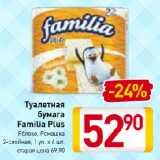 Скидка: Туалетная бумага Familia Plus Яблоко, Ромашка