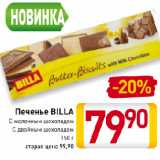 Печенье BILLA С молочным шоколадом, С двойным шоколадом