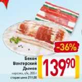 Бекон Венгерский Дымов нарезка, с/к