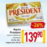 Масло President кисло-сливочное несоленое 82,5%