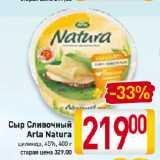 Сыр Сливочный Arla Natura цилиндр, 45%