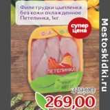 Филе грудки цыпленка без кожи охлажденное Петелинка