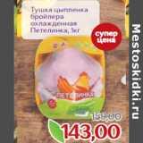 Тушка цыпленка бройлера охлажденная Петелинка
