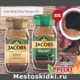 Скидка: Кофе Якобс Голд, Монарх