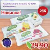 Мыло Nature Beauty, 75-100г в ассортименте