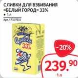 СЛИВКИ ДЛЯ ВЗБИВАНИЯ «БЕЛЫЙ ГОРОД» 33%