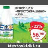 КЕФИР 3,2 % «ПРОСТОКВАШИНО»