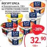 ЙОГУРТ EPICA ● В ассортименте