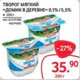 ТВОРОГ МЯГКИЙ «ДОМИК В ДЕРЕВНЕ» 0,1% / 5,5%