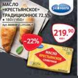 МАСЛО «КРЕСТЬЯНСКОЕ» ТРАДИЦИОННОЕ 72,5%