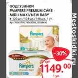 Скидка: ПОДГУЗНИКИ PAMPERS PREMIUM CARE MIDI / MAXI / NEW BABY