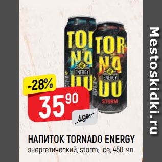 Акция - НАПИТОК TORNADO ENERGY энергетический, storm; ice, 450 мл