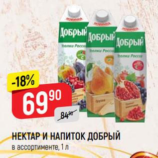 Акция - НЕКТАР И НАПИТОК ДОБРЫЙ в ассортименте, 1 л