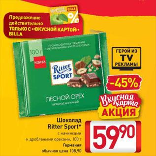 Акция - Шоколад Ritter Sport