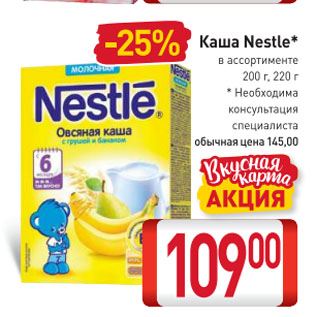 Акция - Каша Nestle
